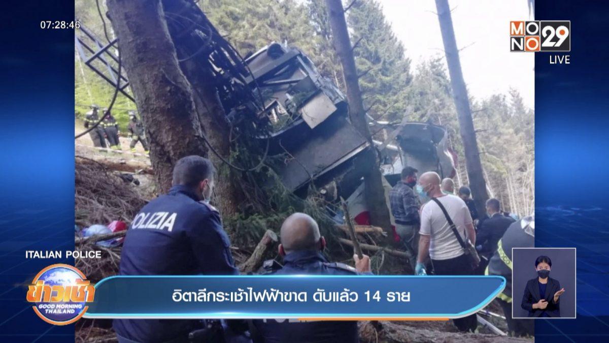 อิตาลี กระเช้าไฟฟ้าขาด นักท่องเที่ยวดับ 13 ศพ
