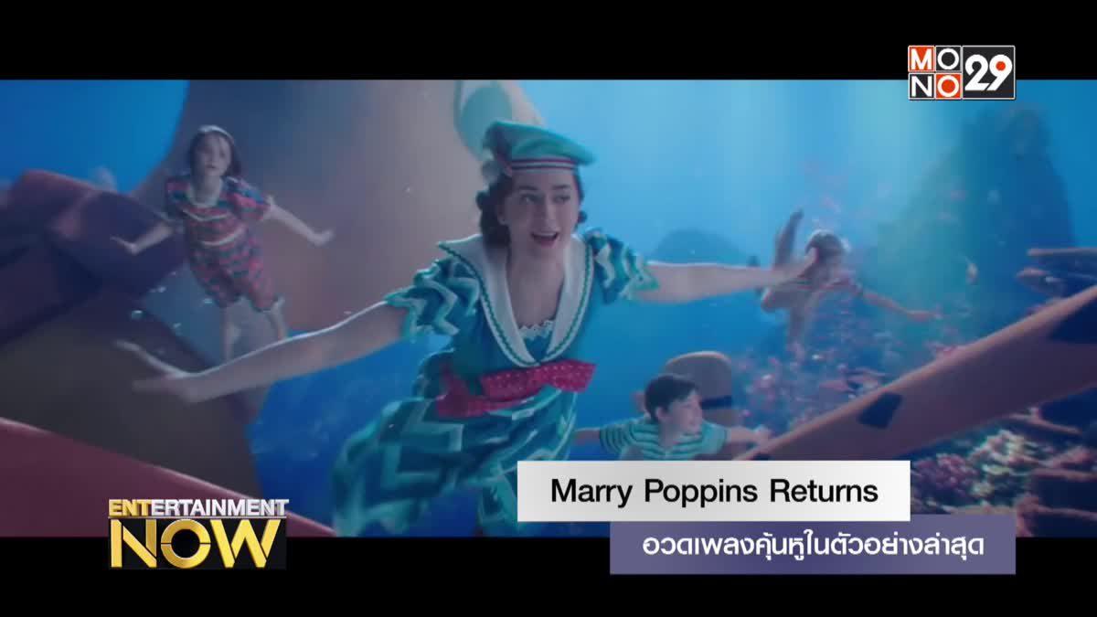 อวดเพลงคุ้นหูในตัวอย่างล่าสุดของ Marry Poppins Returns
