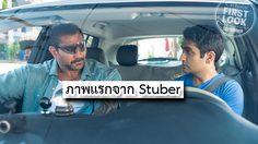 เผยโฉมแรก!! เดฟ บาทิสตา แท็กทีม คูมาล นานจิเอนิ เป็นคู่หูตำรวจ-อูเบอร์ ในหนังบู๊สุดฮา Stuber