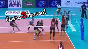 สกอร์เดิมสามเซต!! นักตบสาวไทย ขึ้นฟาด เวียดนาม ไม่เลี้ยง 3-0 เซต ชิงแชมป์โลก(เอเชีย)