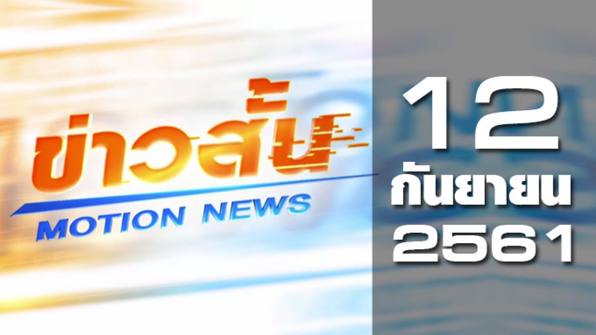 ข่าวสั้น Motion News Break 1 12-09-61