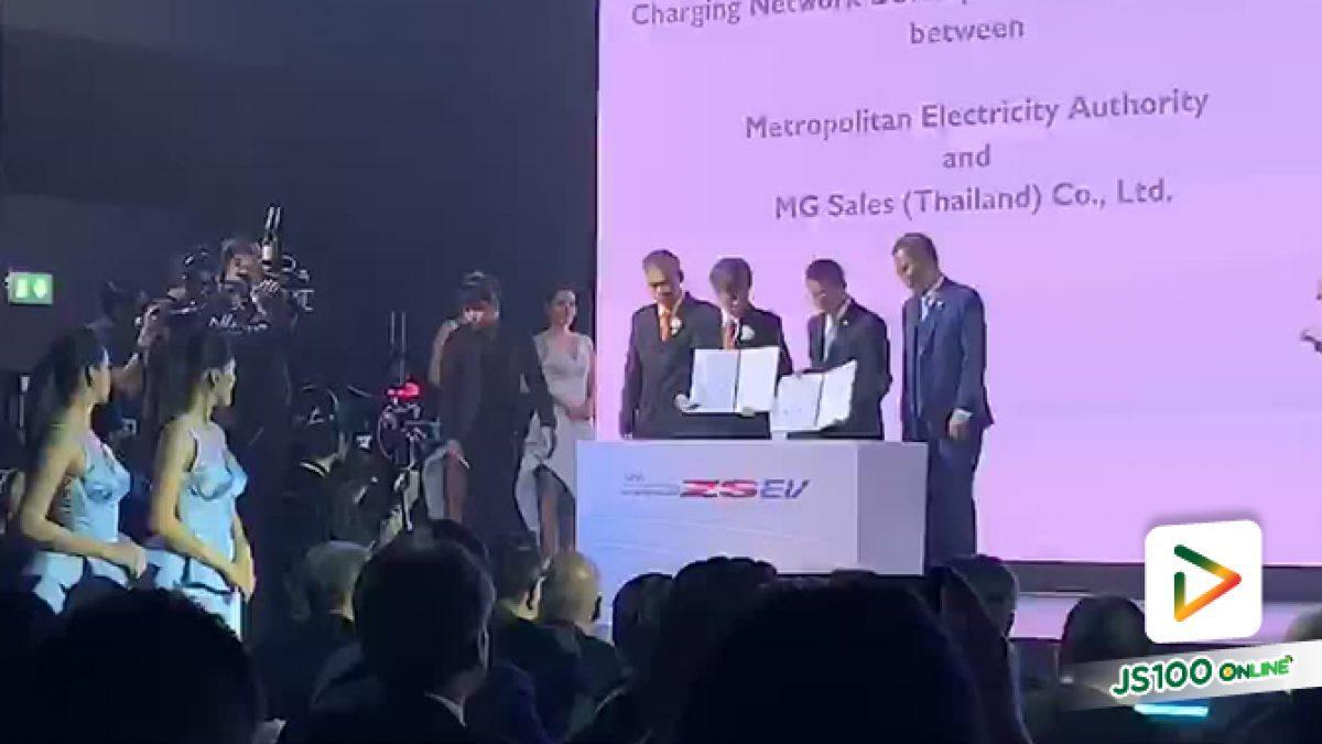 กฟน. ลงนามความร่วมมือ MG ติดตั้งเครื่องอัดประจุไฟฟ้ายานยนต์ไฟฟ้า พร้อมสนับสนุนตลาดยานยนต์ไฟฟ้าในประเทศไทย (20-06-62))