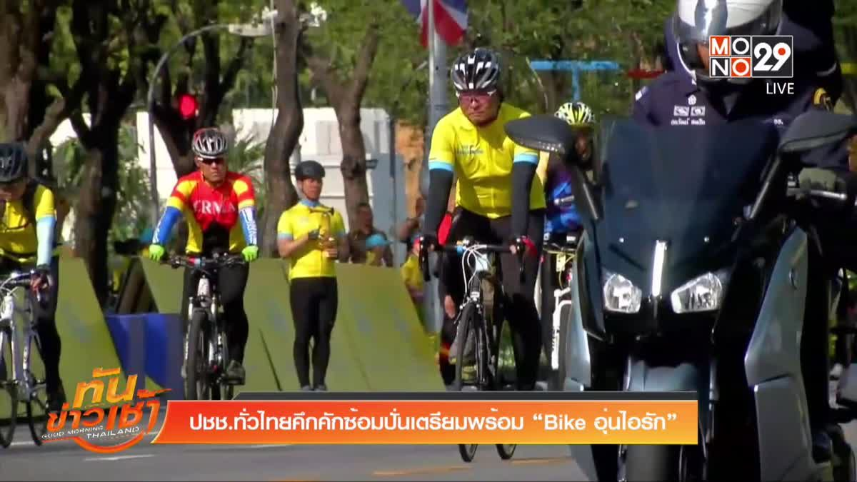 """The Morning – ประชาชนพร้อมใจปั่นจักรยาน """"Bike อุ่นไอรัก"""""""