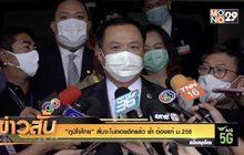 """""""ภูมิใจไทย"""" ลั่นจะไม่ถอยอีกแล้ว ย้ำ ต้องแก้ ม.256"""
