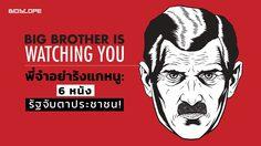 Big Brother is watching you พี่จ๋าอย่ารังแกหนู: 6 หนังรัฐจับตาประชาชน!