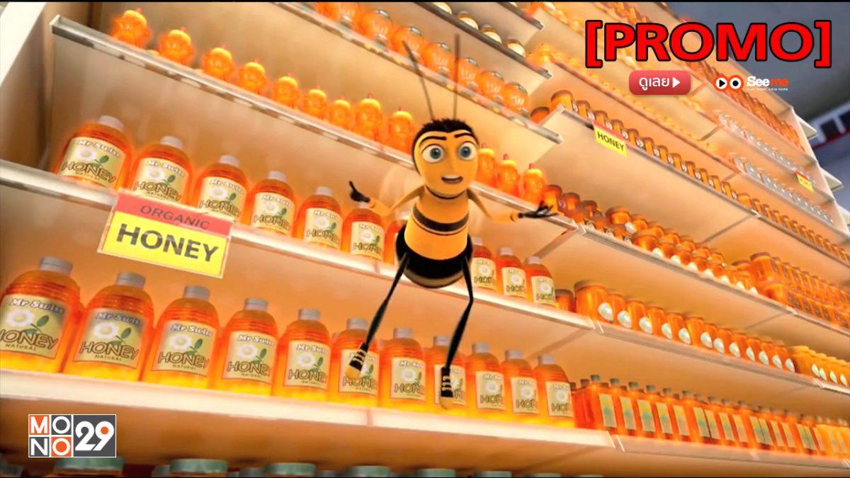 Bee Movie ผึ้งน้อยหัวใจบิ๊ก [PROMO]