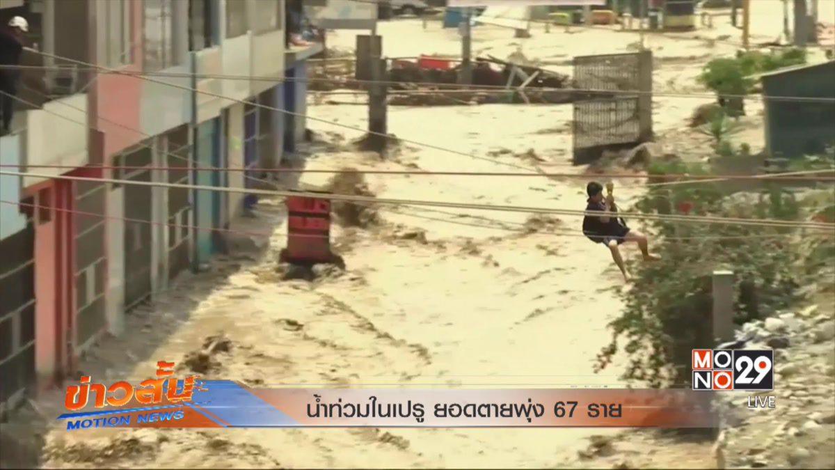 น้ำท่วมในเปรู ยอดตายพุ่ง 67 ราย