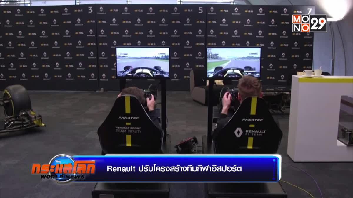 Renault ปรับโครงสร้างทีมกีฬาอีสปอร์ต