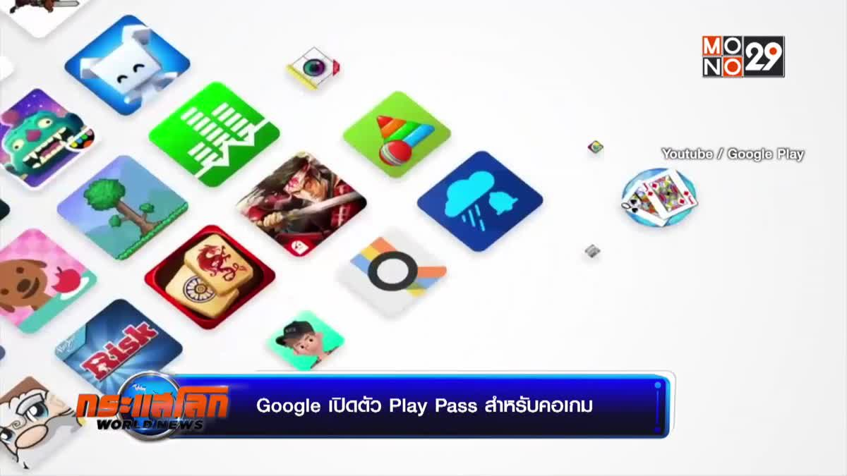 Google เปิดตัว Play Pass สำหรับคอเกม