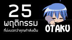 25 พฤติกรรม ที่บ่งบอกว่าคุณกำลังเป็น โอตาคุ เช็คตัวเองหรือยัง