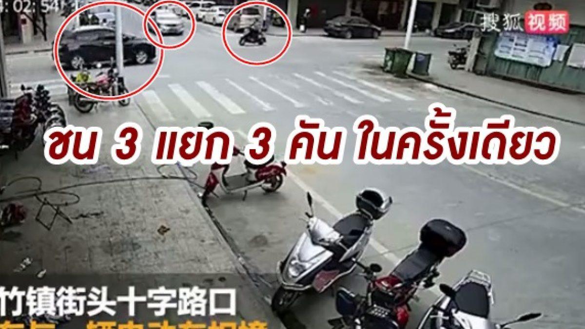 มีให้เห็นไม่บ่อย! CCTV จับภาพ รถชน 3 แยก 3 คัน ในครั้งเดียว