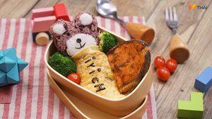 วิธีทำ ข้าวหมีห่มไข่ แซลมอนซอสขิง