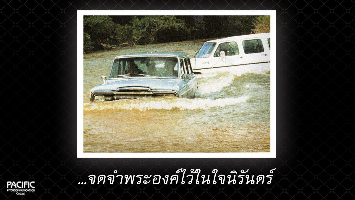 38 วัน ก่อนการกราบลา - บันทึกไทยบันทึกพระชนมชีพ