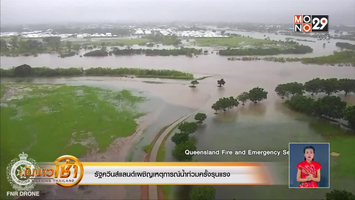 รัฐควีนส์แลนด์เผชิญเหตุการณ์น้ำท่วมครั้งรุนแรง