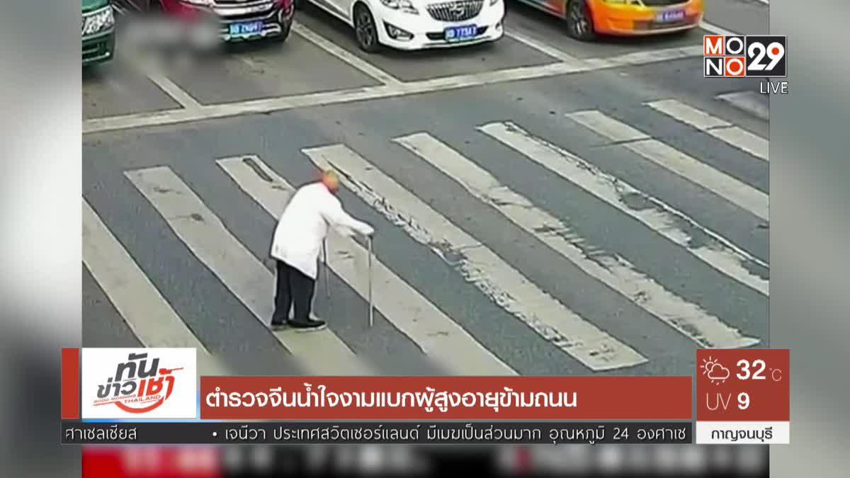 ตำรวจจีนน้ำใจงามแบกผู้สูงอายุข้ามถนน