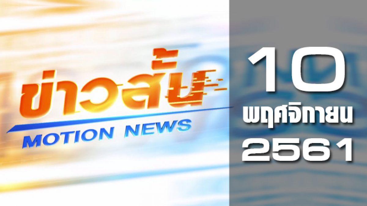ข่าวสั้น Motion News Break 1 10-11-61