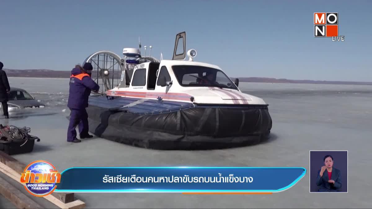 รัสเซียเตือนคนหาปลาขับรถบนน้ำแข็งบาง