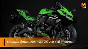Kawasaki เตรียมเปิดตัว Ninja ZX-25R วันที่ 4 เมษายนนี้