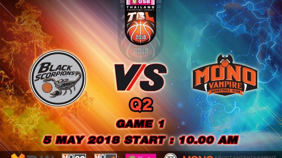 ควอเตอร์ที่ 2 การเเข่งขันบาสเกตบอล GSB TBL2018 : Black Scorpions VS Mono Vampire  (5 May 2018)