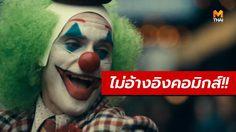 วาคีน ฟีนิกซ์ ยืนยัน หนัง Joker เขียนบทใหม่ ไม่ได้อิงจากคอมิกส์
