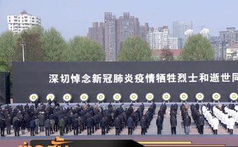 จีนสงบนิ่งทั่วประเทศ ไว้อาลัยให้ผู้เสียชีวิตจากโควิด-19
