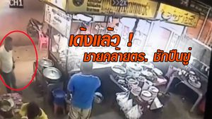 เด้ง รองผกก.สภ.กระนวน เซ่นคลิปชายคล้ายตำรวจ ชักปืนขู่หนุ่มในร้านโจ๊ก