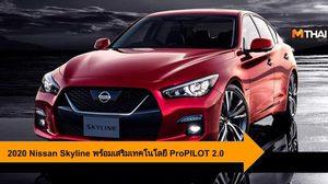 2020 Nissan Skyline พร้อมยกระดับความทันสมัยด้วยเทคโนโลยี ProPILOT 2.0