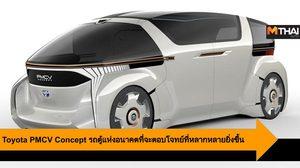Toyota PMCV Concept รถตู้แห่งอนาคตที่จะตอบโจทย์ที่หลากหลายยิ่งขึ้น