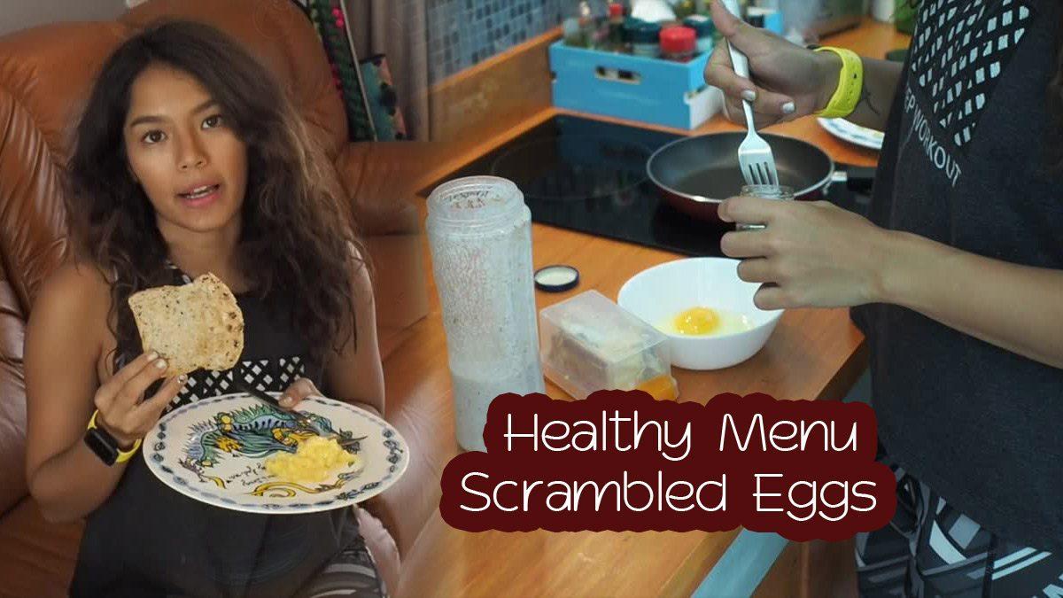 วิธีทำเมนูเฮลท์ตี้ประจำวัน สแกรมเบิ้ลเอ้ก ทำง่ายกินง่ายจ่ายเบา By Nancy