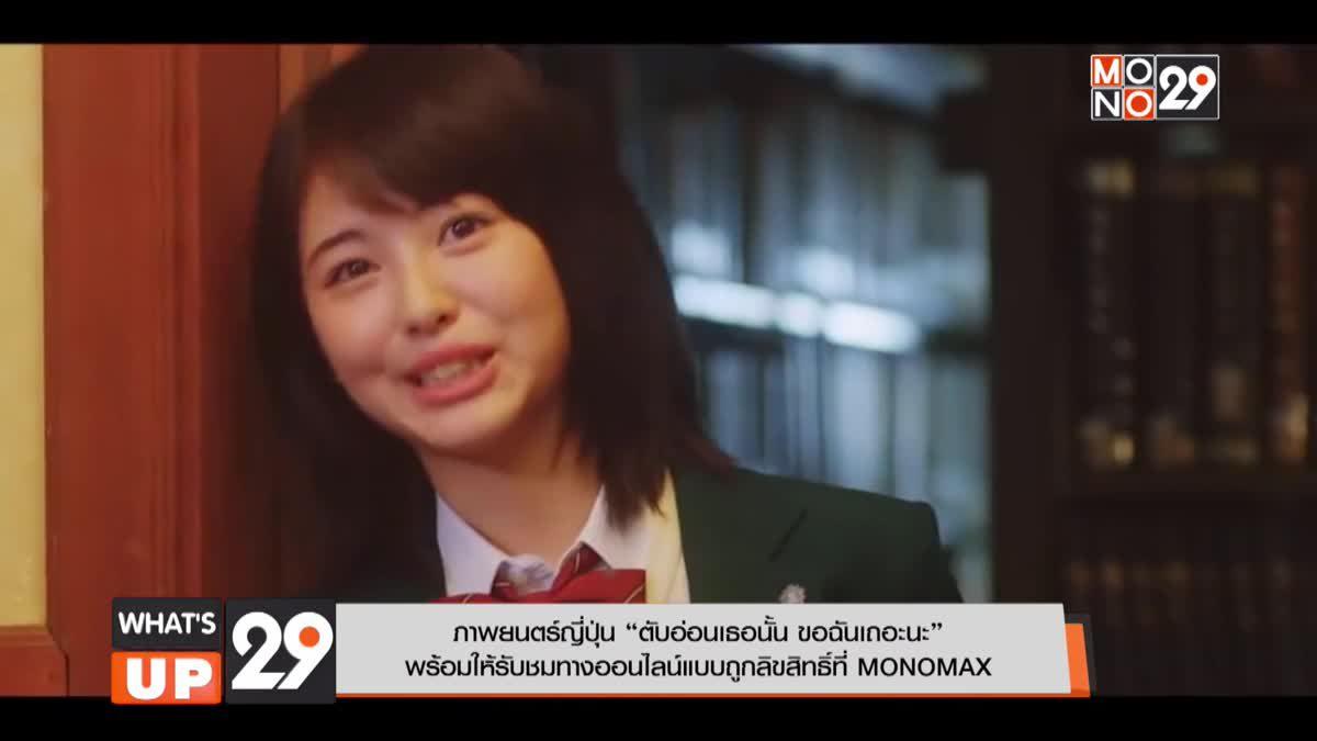 """ภาพยนตร์ญี่ปุ่น """"ตับอ่อนเธอนั้น ขอฉันเถอะนะ"""" พร้อมให้รับชมทางออนไลน์แบบถูกลิขสิทธิ์ที่ MONOMAX"""