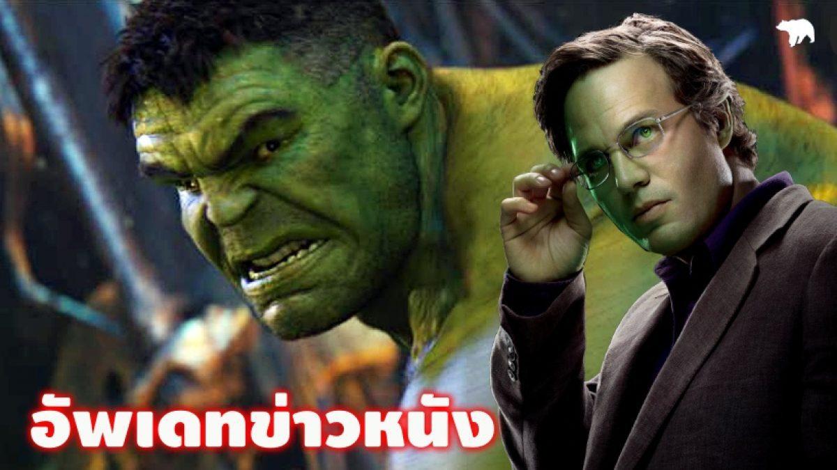 อัพเดทข่าวหนัง The Hulk  + ตอนจบหนัง Avengers 4