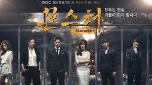 ซีรี่ย์เกาหลี Monster