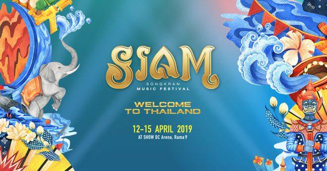 """SIAM Songkran Music Festival"" พร้อมสาดความมันส์ไปกับดีเจระดับโลก จัดเต็มทุกโซนทุกเวที ตลอด 4 วัน 4 คืน @ SHOW DC พระราม 9"