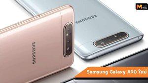 ยืนยัน Samsung Galaxy A90 5G มาพร้อมกับกับ Snapdragon 855 SoC