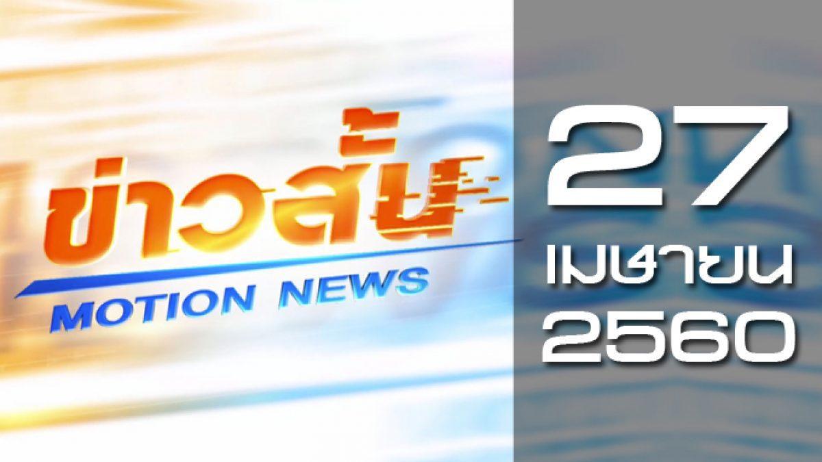 ข่าวสั้น Motion News Break 1 27-04-60