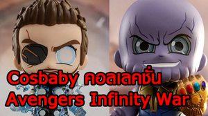 Avengers Infinity War : Cosbaby คอลเลคชั่นตุ๊กตาฮีโร่อเวนเจอร์!!