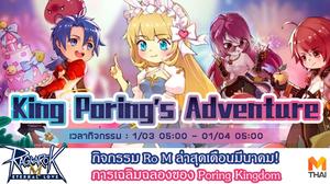 กิจกรรม Ro M ล่าสุด King Poring