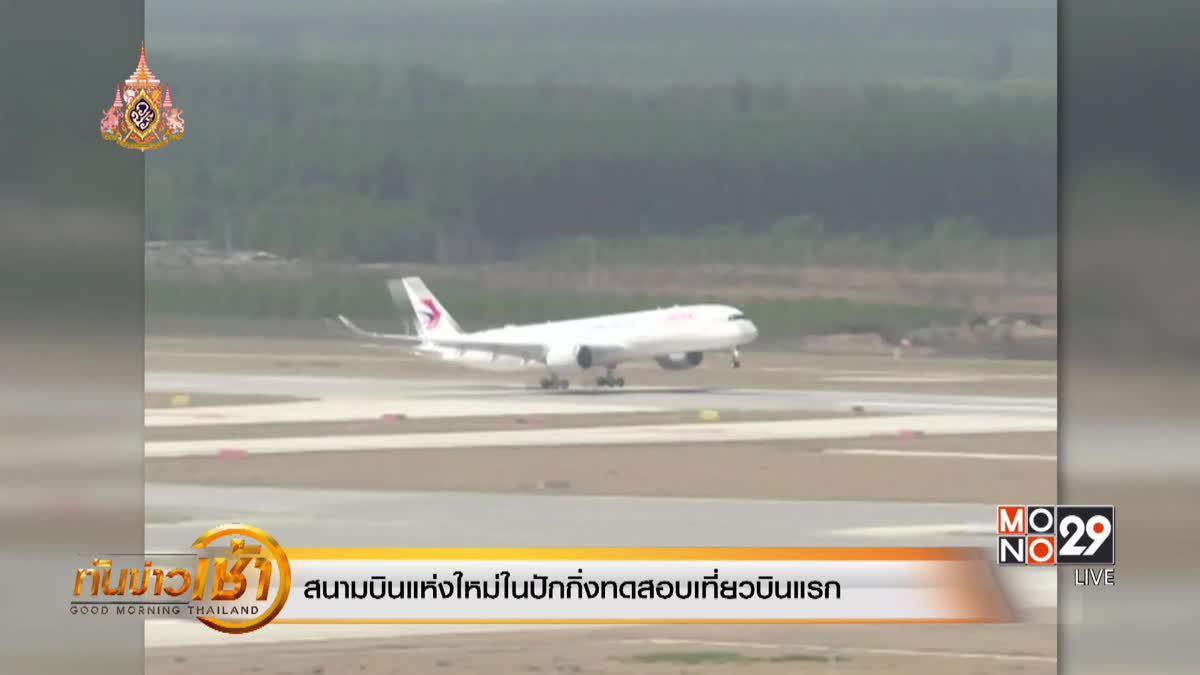 สนามบินแห่งใหม่ในปักกิ่งทดสอบเที่ยวบินแรก