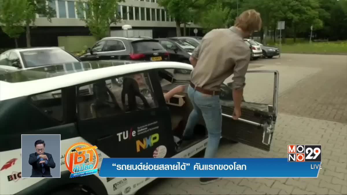 """""""รถยนต์ย่อยสลายได้"""" คันแรกของโลก"""