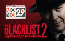 The Blacklist บัญชีดำอาชญากรรมซ่อนเงื่อน ปี 2