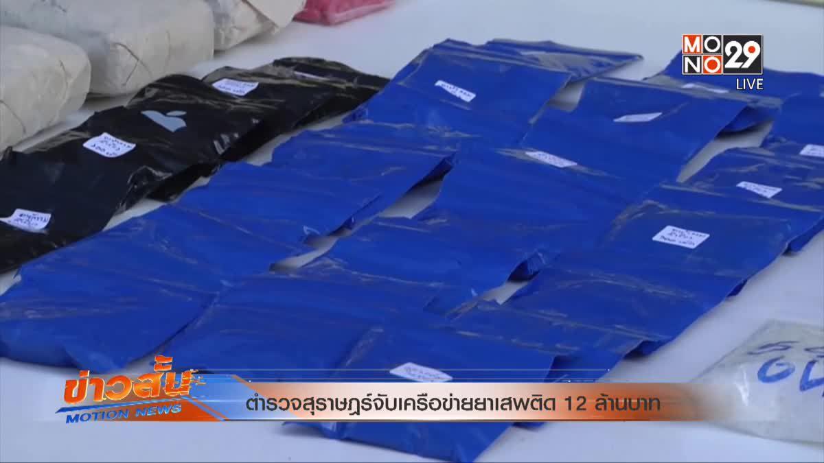ตำรวจสุราษฎร์จับเครือข่ายยาเสพติด 12 ล้านบาท