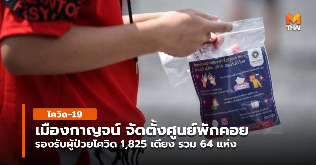กาญจนบุรี จัดศูนย์พักคอยรับผู้ป่วยโควิดใน 13 อำเภอ จำนวน 1,825 เตียง