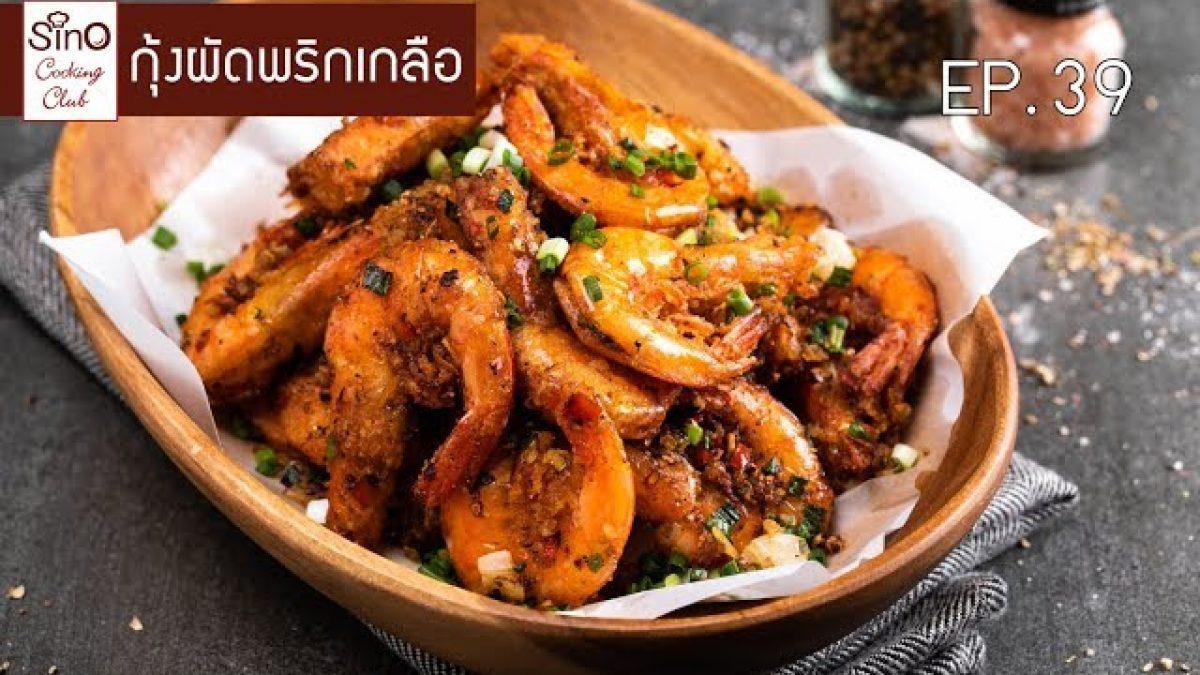 กุ้งผัดพริกเกลือ | EP.39 Sino Cooking Club