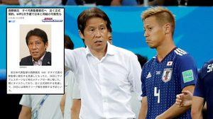 รอเปิดตัว! สื่อญี่ปุ่นพร้อมใจประโคมข่าว 'อากิระ นิชิโนะ' คุมทัพช้างศึก