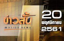 ข่าวสั้น Motion News Break 1 20-11-61