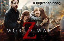 6 เหตุผลที่คุณต้องดู World War Z