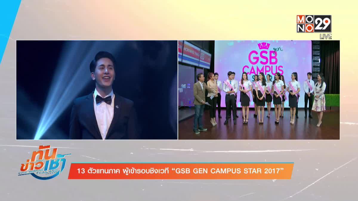 """14 ตัวแทนภาค ผู้เข้ารอบชิงเวที """"GSB GEN CAMPUS STAR 2017"""""""