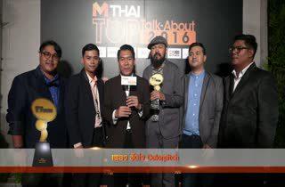 สัมภาษณ์ วง Colorpitch หลังได้รับรางวัลในงาน MThai TopTalk 2016