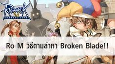 Ro M วิธีฟาร์มหา Broken Blade