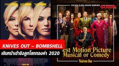 """2 หนังคุณภาพครบรส """"KNIVES OUT – BOMBSHELL"""" แรงเกินต้าน เดินหน้าเข้าชิงลูกโลกทองคำ 2020"""